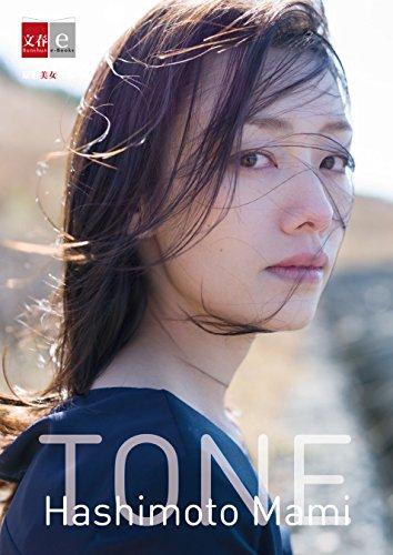 HASHIMOTO MAMI TONE (デジタル原色美女図鑑)