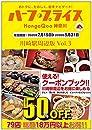 ハーフ・プライスHangaQoo神奈川 川崎駅周辺版VOL.3