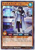 遊戯王ラッシュデュエル RD/KP04-JP017 ケミカルキュア・ブルー【スーパーレア】