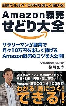 [松川和憲, F&Tマックスフルネス社]のAmazon転売せどり大全: サラリーマンが副業で月々10万円を楽しく稼ぐ!