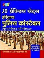 20 Practice Sets Haryana Police Constable (Purush/Mahila) Bhrti Pariksha 2019
