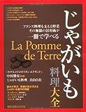 じゃがいも料理大全―フランス料理を支える野菜その無限の活用術が一冊で学 (旭屋出版MOOK)