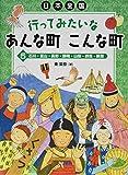 日本全国 行ってみたいなあんな町こんな町 (5) 石川・富山・長野・静岡・山梨・群馬・新潟 (日本全国 行ってみたいなあんな町こんな町5)