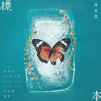 標本 (feat. 柳應廷, MC 張天賦, Eagle Chan, Lucas Chuy, 梁瑞峰, 陳樂)-《埋班作樂》作品