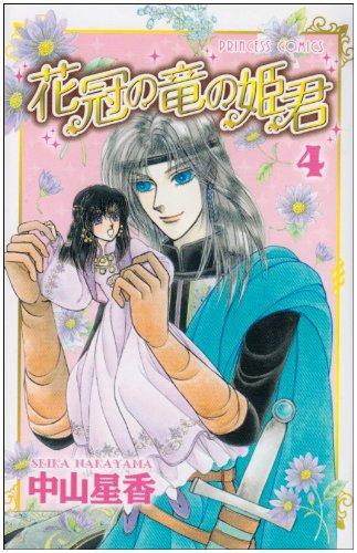 花冠の竜の姫君 4 (プリンセスコミックス)
