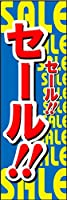 のぼり旗 SALE 大のぼり