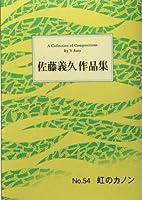 琴 楽譜 『 虹のカノン 』 佐藤義久 作曲品集 No.54 筝 koto