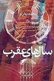 Skorpionsjahre: Ein Roman in persischer Sprache