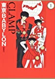 東京BABYLON [愛蔵版] (1) (CLAMP CLASSIC COLLECTION)