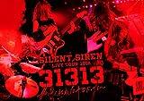 SILENT SIREN LIVE TOUR 2019『31313』~サイサイ、結成10年目だってよ~ supported by 天下一品 @ Zepp DiverCity(初回プレス盤)[Blu-ray]