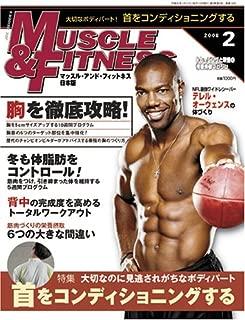 マッスル・アンド・フィットネス2008年2月号[雑誌
