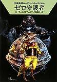 ゼロ守護者 (ハヤカワ文庫SF ロ 1-365 宇宙英雄ローダン・シリーズ 365)
