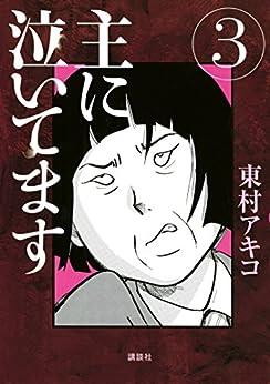[東村アキコ]の主に泣いてます(3) (モーニングコミックス)