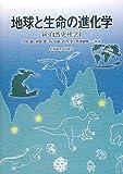 地球と生命の進化学―新・自然史科学〈1〉 (新・自然史科学 1)