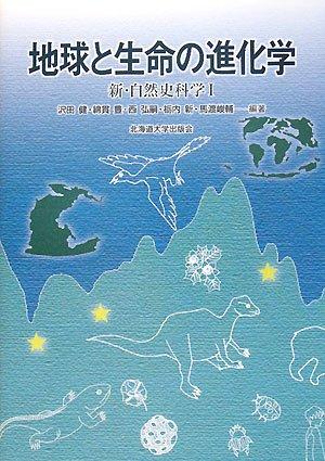 地球と生命の進化学―新・自然史科学〈1〉 (新・自然史科学 1)の詳細を見る