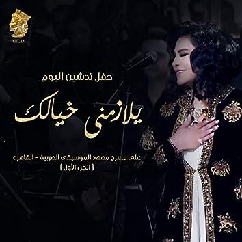 Hafl Tadsheen Album Yelazemni Khyalek Ala Masrh Maahad Almosiqa Al Arabia Al Qahera (part 1)