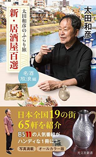 太田和彦のふらり旅 新・居酒屋百選~名酒放浪編~ (光文社新書)