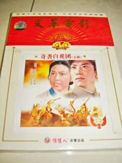 SURPRISE ATTACK OF THE WHITE-TIGER REGIMENT / ????? / Beijing Opera / Cultural Revolution Movies [DVD - All Regions PAL] Audio: Chinese / Subtitles: None / 123 Minutes by ??? Song Yuqing