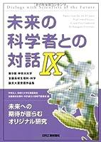 未来の科学者との対話〈9〉第9回神奈川大学全国高校生理科・科学論文大賞受賞作品集