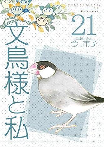文鳥様と私21 (LGAコミックス)