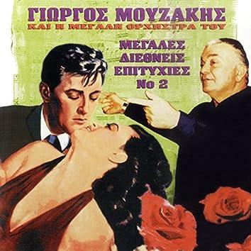 Megales Diethneis Epityhies, Vol. 2: Giorgos Mouzakis Kai I Megali Orchestra Tou