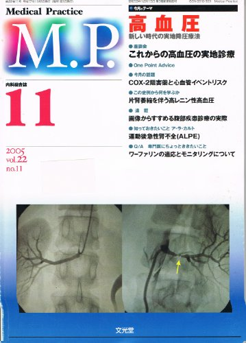 M.P. メディカル プラクティス 2005年11月号 高血圧 Vol.22 No.11の詳細を見る