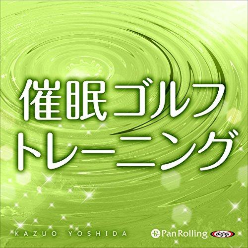 『超催眠シリーズVol.07 『催眠ゴルフトレーニング』』のカバーアート
