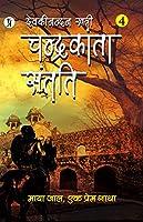 Chandrakanta Santati Part 4