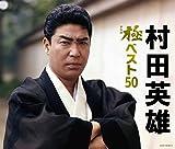 村田英雄 極(きわみ)ベスト50 - 村田英雄