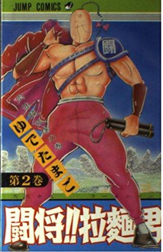 闘将(たたかえ)!!拉麺男(ラーメンマン) (第2巻) (ジャンプ・コミックス)