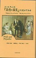 オースティンの「高慢と偏見」を読んでみる 「婚活」マニュアルから「生きる」マニュアルへ