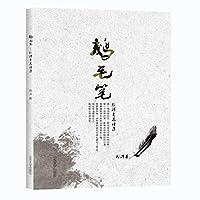 鹅毛笔——郑洋自选诗集