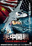 米中開戦 20XX年:悪魔のシナリオ[DVD]