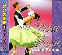 ダンス音楽 6 キューバン・ルンバ
