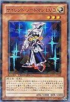 遊戯王シングルカード サイレント・ソードマン LV3 レア dt09-jp009