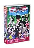 ミュージカル フレッド・アステア サードステージ DVD9枚組 (ケース付)セット image