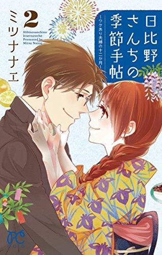 日比野さんちの季節手帖~ワケあり夫婦の十二か月~ 2 (プリンセスコミックス)の詳細を見る