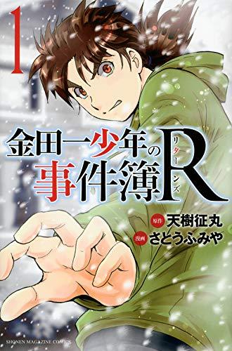 金田一少年の事件簿R(1) (講談社コミックス)の詳細を見る