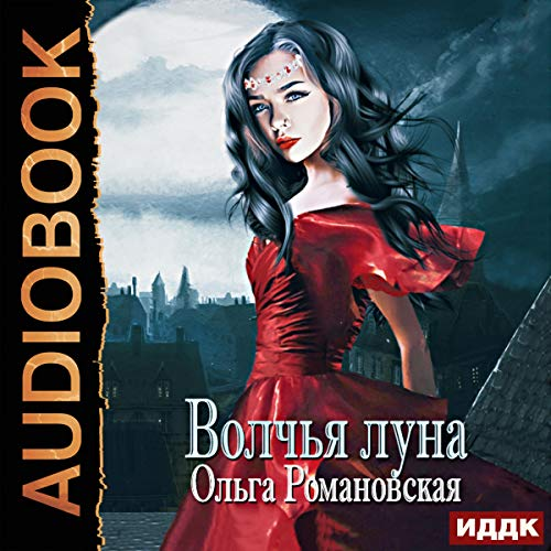 Wolf Moon (Russian Edition) cover art