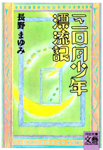 三日月少年漂流記 (河出文庫―BUNGEI Collection)