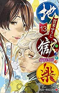 Hell's Paradise Edition simple Tome 13