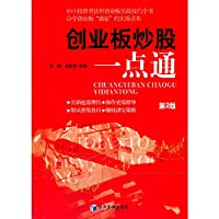 GEM stocks Made Easy (2nd Edition)(Chinese Edition)
