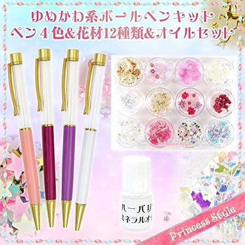 ハーバリウム ボールペン キット ペン4色 花材付き セット (ゆめかわ系)