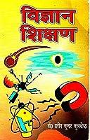 Vigyan Shikshan (Teaching Of Science) (According To Uttar Pradesh D.EL.ED 1st Semester Syllabus) Book