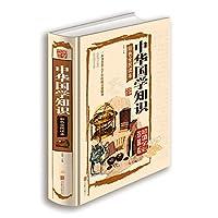 中華国学知識 国学典蔵館 (人文思想・中国語)