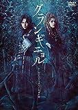 ピースピット2017年本公演『グランギニョル』[DVD]