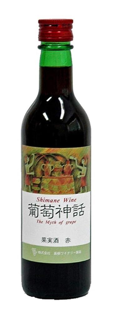 ハンマー戦士保証島根ワイナリー 島根ワイン 葡萄神話 赤 360ml [ 赤ワイン ライトボディ 日本 ]