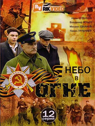 Sky on Fire (Nebo w ogne) (12 Serij) [Небо в огне (12 Серий)] - russische Originalfassung