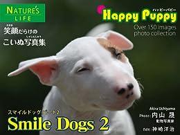 [内山 晟, 神崎 洋治]のスマイルドッグ2 こいぬの笑顔を集めた写真集 Smile Dogs 2 ハッピーパピーシリーズ