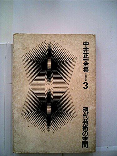 中井正一全集〈第3巻〉現代芸術の空間 (1981年)の詳細を見る